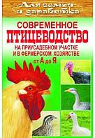 Современное птицеводство на приусадебном участке и в фермерском хозяйстве от А до Я