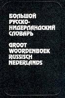 Большой русско-нидерланский словарь: Около 80 тыс. слов и словосочетаний