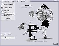 ОБНАЛ 1.3 (Зеркало)
