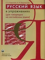 Русский язык в упражнениях: Учебное пособие для говорящих на английском языке
