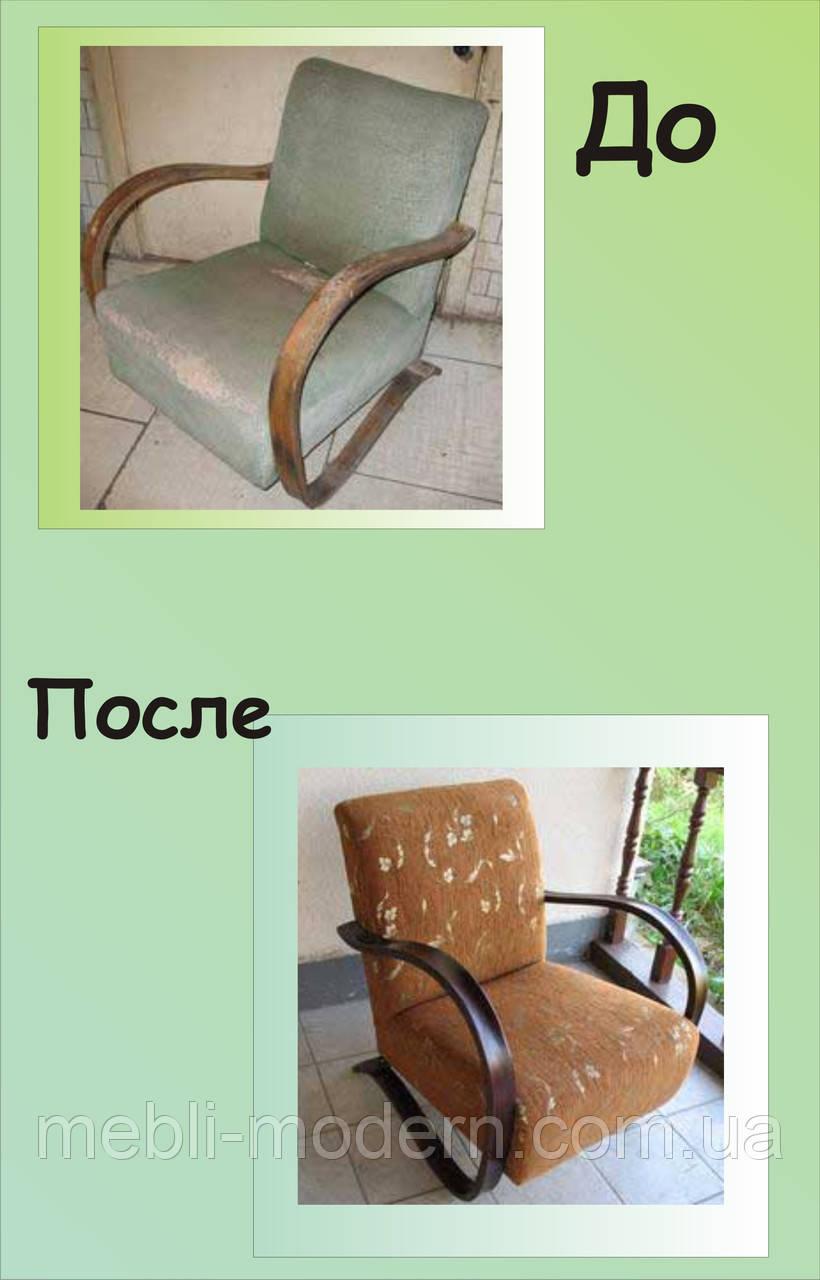 Оббивка крісла