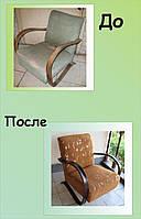 Оббивка кресла
