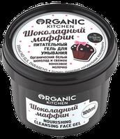 """Organic shop"""" Гель для умывания """"Шоколадный маффин"""" 100мл"""