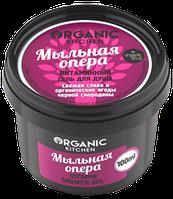 """Organic shop"""" Гель для душа витаминный """"Мыльная опера"""" 100мл"""