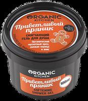 """Organic shop"""" Гель для душа смягчающий """"Приветливый пряник"""" 100мл"""