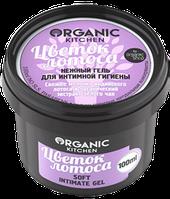 """Organic shop"""" Гель нежный д/интимной гигиены""""Цветок лотоса""""100мл"""
