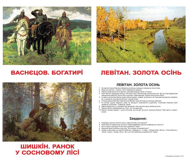 Домана картки Шедеври художників