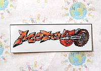 Наклейка на автомобиль Мото
