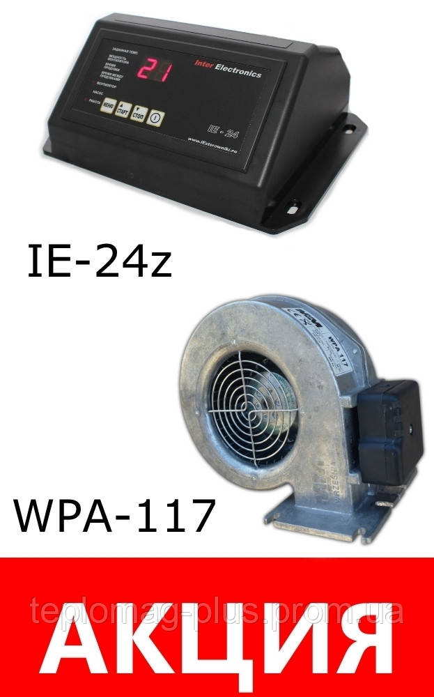 Комплект автоматика IE-24z и вентилятор WPA117 для твердотопливного котла