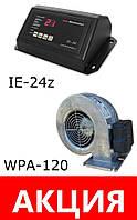 Комплект автоматика IE-24z и вентилятор WPA120 для твердотопливного котла