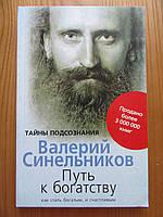 Валерий Синельников. Путь к богатству. Как стать и богатым, и счастливым