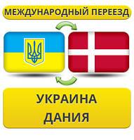 Международный Переезд из Украины в Данию