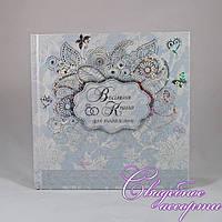 Книга побажань на весілля №20 (48 аркушів)