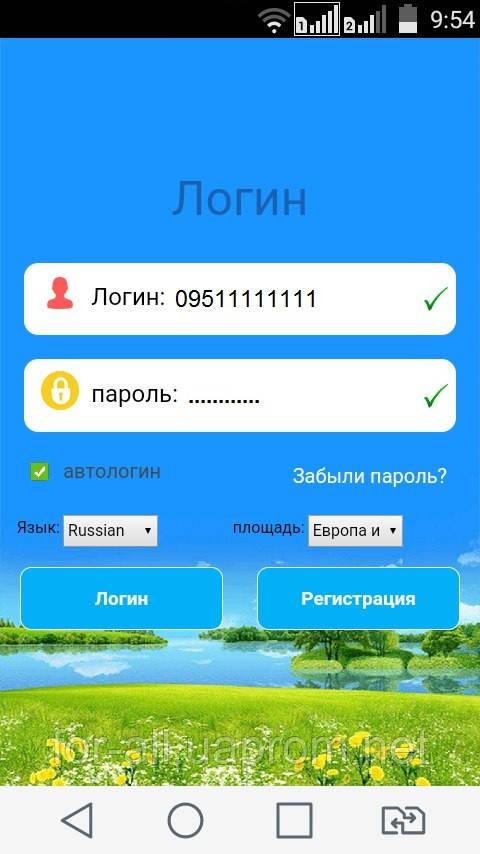 Си трекер скачать приложение