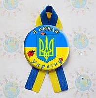 Значок Я люблю Україну! Та стрічка символіка
