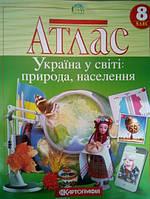 Географія 8 клас. Атлас.