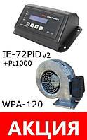 Комплект автоматика IE-72v2 PiD датчик Pt1000 Вентилятор WPA120 для твердотопливного котла