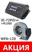 Комплект автоматика IE-72v4 PiD датчик Pt1000 Вентилятор WPA120 для твердотопливного котла