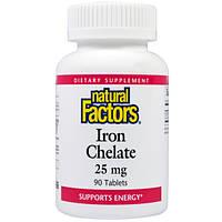 Хелат железа, Natural Factors,25 мг, 90 таблеток