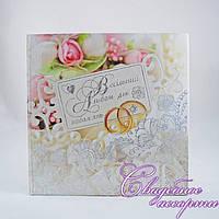 Весільний альбом для побажань №22