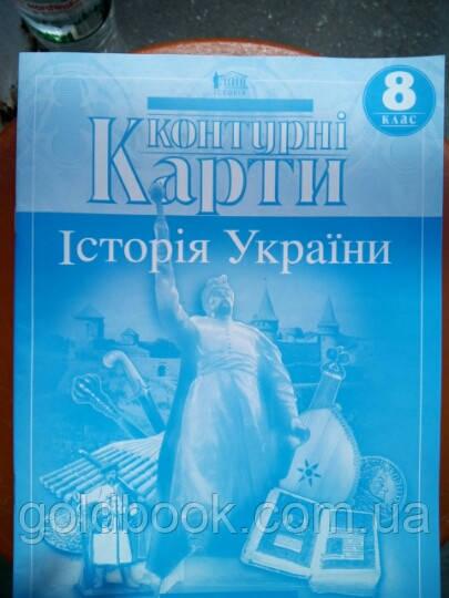 Історія України 8 клас. Контурні карти.