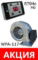Комплект автоматика RT-04C PiD и вентилятор WPA-117 для твердотопливного котла