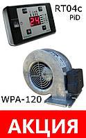 Комплект автоматика RT-04C PiD и вентилятор WPA-120 для твердотопливного котла