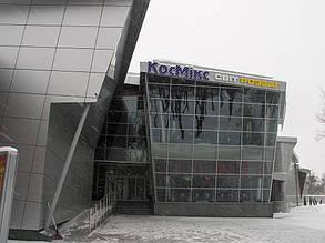 "Боулинг клуб ""Космикс"", (г. Киев)"