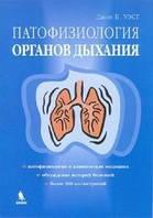 Джон Б. Уэст Патофизиология органов дыхания