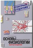 Николай Алипов: Основы медицинской физиологии. Учебное пособие