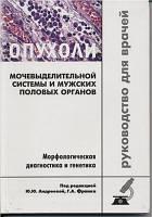Франк, Андреева, Данилова: Опухоли мочевыделительной системы и мужских половых органов. Морфологическая диагно