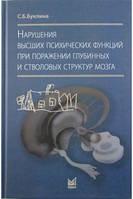 Светлана Буклина Нарушения высших психических функций при поражении глубинных и стволовых структур мозга