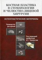 Панкратов А.С., Лекишвили М.В. Костная пластика в стоматологии и челюстно-лицевой хирургии