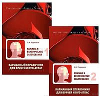 Анатолий Родионов: Кожные и венерические заболевания. Карманный справочник для врачей