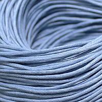 Шнур Вощеный Хлопковый, Цвет: Светло-голубой, Размер: Толщина 1мм, около 80м/связка, (УТ0003529)