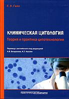 Г. Гилл Клиническая цитология. Теория и практика цитотехнологии