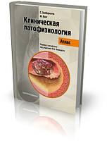 Зилбернагль С., Ланг Ф.; Литвицкий П.Ф. Клиническая патофизиология. Атлас