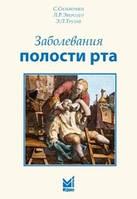 С. Сильвермен, Л. Р. Эверсоул, Э. Л. Трулав Заболевания полости рта