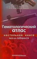 Козинец, Сарычева, Луговская: Гематологический атлас. Настольное руководство врача-лаборанта