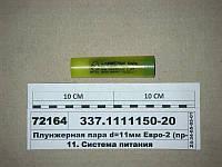 Плунжерная пара d=11мм КАМАЗ Евро-2 дв. 740.30-260, ЯМЗ-236НЕ (ЯЗДА)