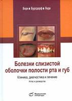 Борк Бургдорф Болезни слизистой оболочки полости рта и губ