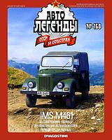 Автолегенды СССР №168