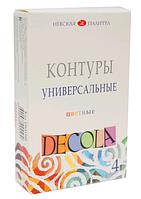 Набор контуров Универсальных, 4*18мл Цветные Decola, ЗХК, фото 1