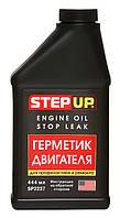 Герметик двигателя  StepUp SP2237
