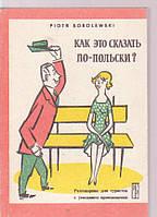 Как это сказать по-польски? Разговорник для туристов с указанием произношения