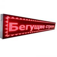 Уличная светодиодная реклама бегущая строка 143х25 см, Red, управление с помощью флеш-модуля USB