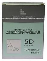 Ванна для ног дезодорирующая 5 дней, 25 г 10 шт.