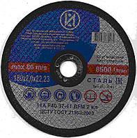 Отрезной круг для металла ИАЗ 180 х 2 х 22,23