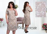 Элегантное бежевое жаккардовое батальное платье средней длинны
