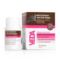 Фитоэлита Чистая кожа -растительный препарат для лечения болезней кожи и шерстного покрова 50таб